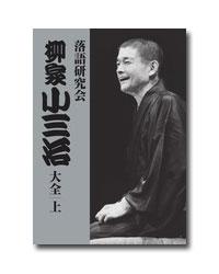 【送料無料】 落語研究会 柳家小三治大全 上 DVD10枚組