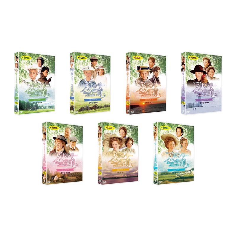 【送料無料】 アボンリーへの道 DVD 全巻セット (SEASON 1~7)