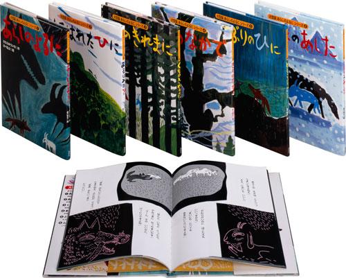【送料無料】 大型版 あらしのよるに 全7巻セット