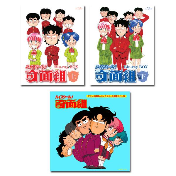 【送料無料】 ハイスクール!奇面組 Blu-ray BOX 上下 + 決定盤 「ハイスクール!奇面組」 アニメ主題歌 & キャラクター主題歌カバー集 CD セット
