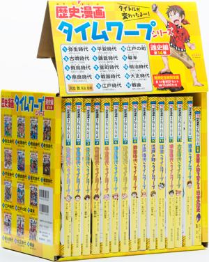 【送料無料】 あす楽対応 ポイント6倍 歴史漫画タイムワープシリーズ 通史編 全14巻