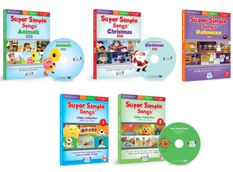 【送料無料】 幼児・児童英語教材 Super Simple Songs DVD 4タイトルセット (Vol.1,Vol.2,Animals,Christmas,Halloween)