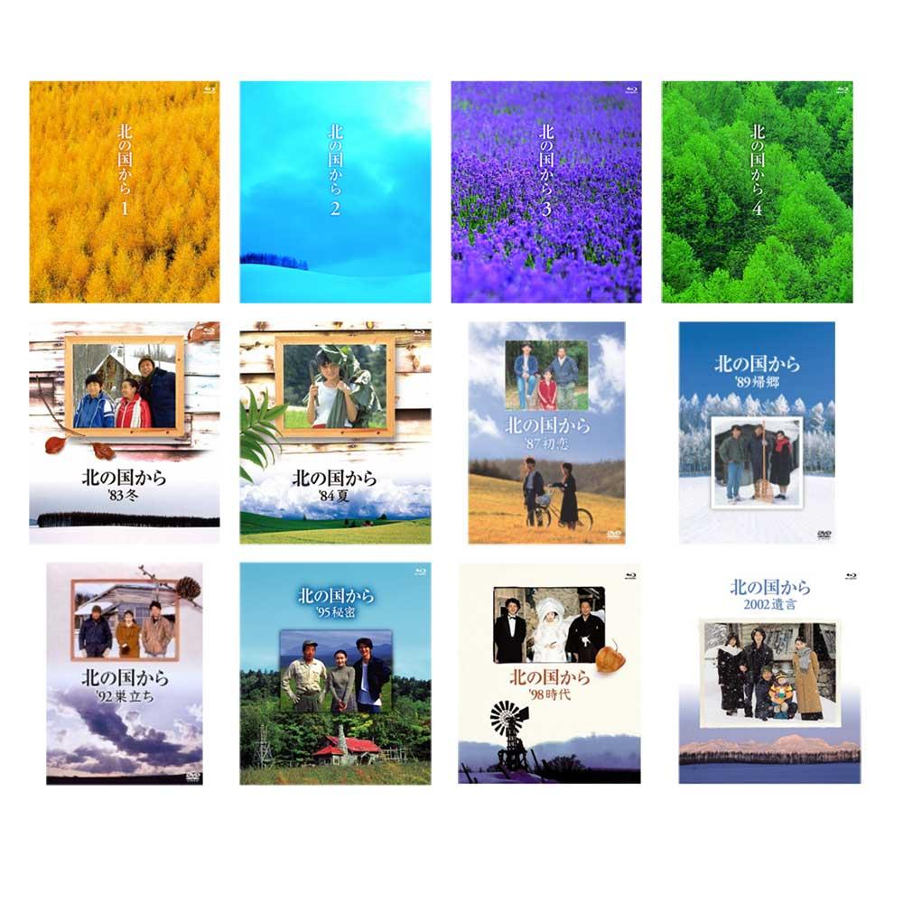 【送料無料】 北の国から Blu-ray 全巻 (連続ドラマ1~4 + ドラマスペシャル「83 冬」~「2002遺言」) 計12巻セット