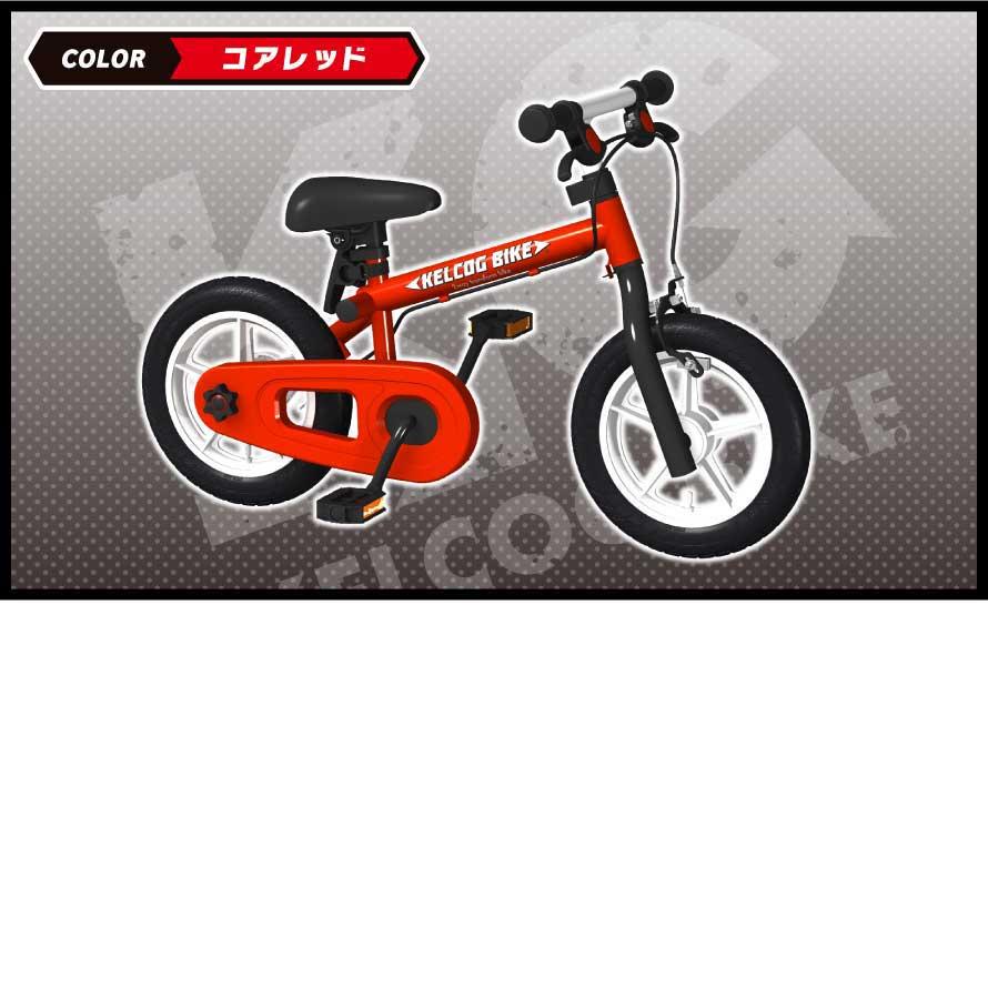 【送料無料】 2wayシステム KELCOG BIKE ケルコグバイク