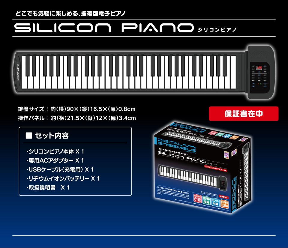 【送料無料】 携帯型電子ピアノ SILICON PIANO シリコン ピアノ