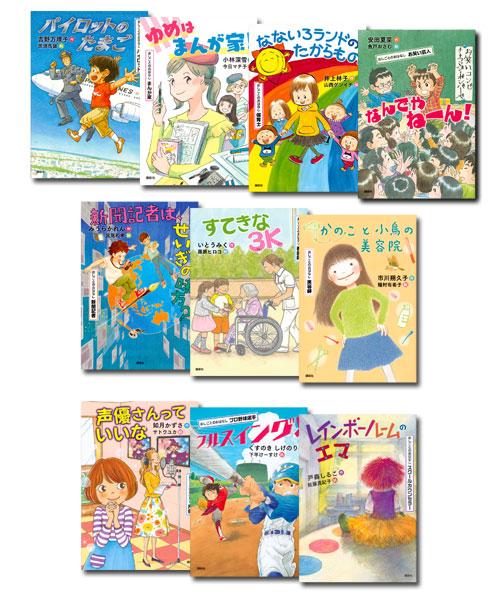【送料無料】 おしごとのおはなし セット 第二期 全10巻