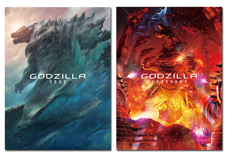 【送料無料】 GODZILLA 「怪獣惑星」 & 「決戦機動増殖都市」 Blu-ray コレクターズ・エディション セット