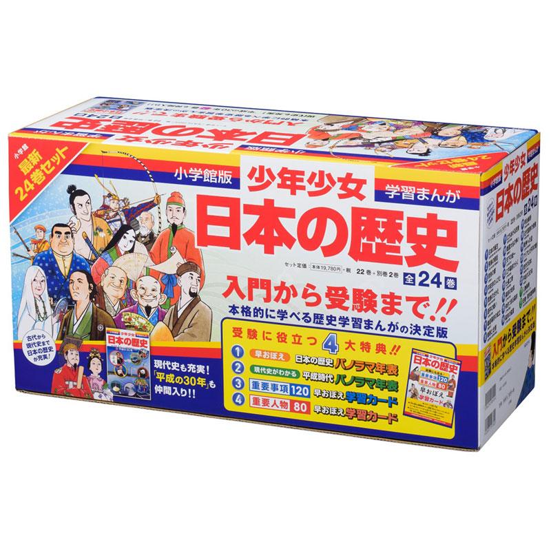 【送料無料】 あす楽対応 ポイント6倍 小学館 学習まんが少年少女 日本の歴史 最新24巻セット