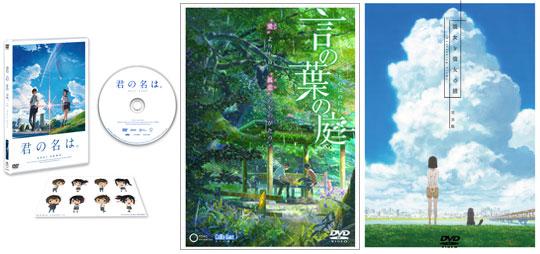【送料無料】 新海 誠 作品 DVD3作セット 「君の名は。」 + 「言の葉の庭」 + 「彼女と彼女の猫 -Everything Flows-」