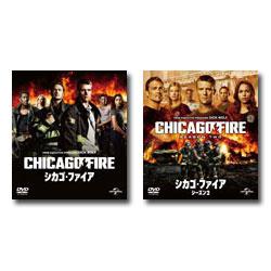 【送料無料】 シカゴ・ファイア シーズン1&2 バリューパック DVDセット