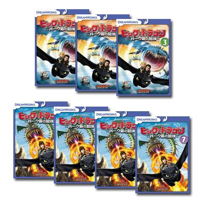 【送料無料】 ヒックとドラゴン~バーク島の冒険~ Vol.1~7 DVDセット