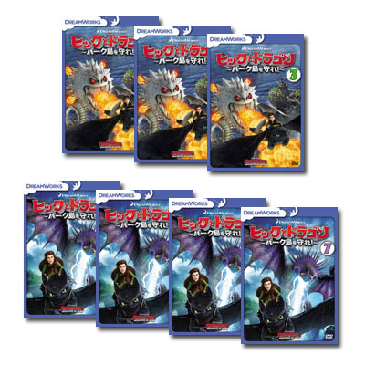【送料無料】 ヒックとドラゴン~バーク島を守れ!~ Vol.1~7 DVDセット