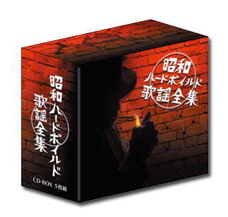 【送料無料】 「昭和ハードボイルド歌謡全集」CD-BOX(5枚組)