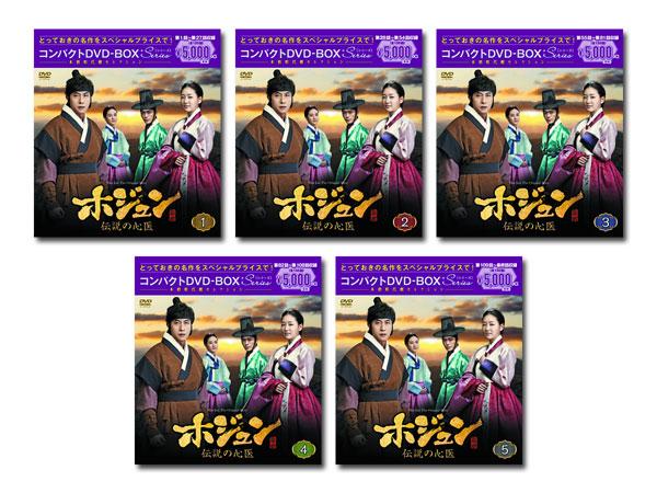 【送料無料】 ホジュン~伝説の心医~ コンパクトDVD-BOX1~5<本格時代劇セレクション> 全巻セット