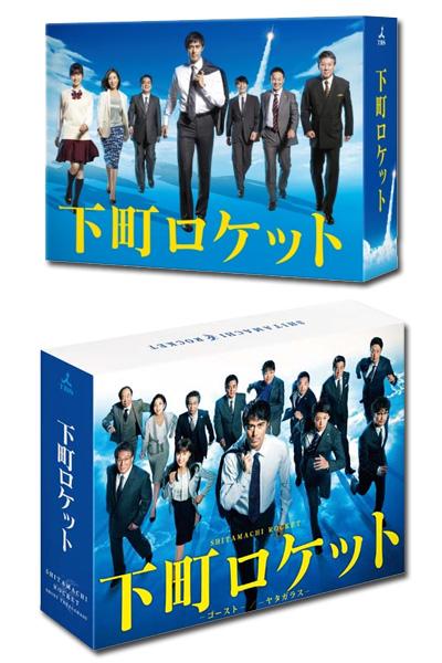 【送料無料】 下町ロケット -ディレクターズカット版- + 下町ロケット -ゴースト-/-ヤタガラス- 完全版 DVD-BOX セット