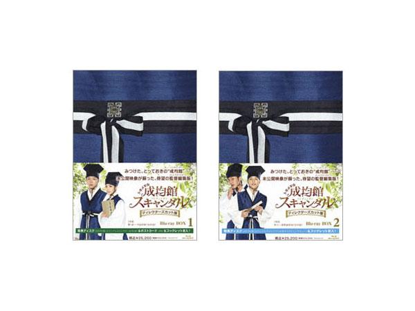 【送料無料】 トキメキ☆成均館スキャンダル<ディレクターズカット版> Blu-ray BOX1&2 セット