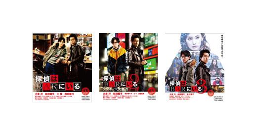 【送料無料】 探偵はBARにいる 1-3 【Blu-ray通常版】 セット