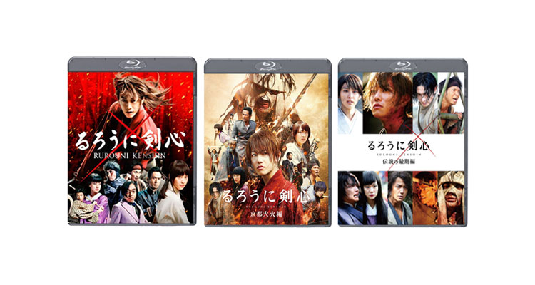 【送料無料】 るろうに剣心 三部作 Blu-ray通常版セット