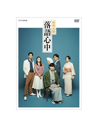 【送料無料】 NHKドラマ10「昭和元禄落語心中」(DVDボックス)