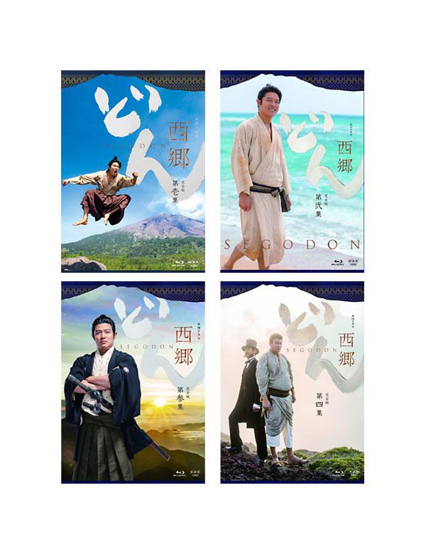 【送料無料】 西郷どん 完全版 全巻 第壱集~第四集 Blu-ray セット