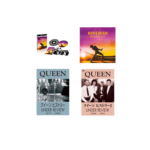 【送料無料】 ボヘミアン・ラプソディ 2枚組ブルーレイ&DVD + オリジナル・サウンドトラックCD + クイーン ヒストリー1&2DVD 計4タイトルセット
