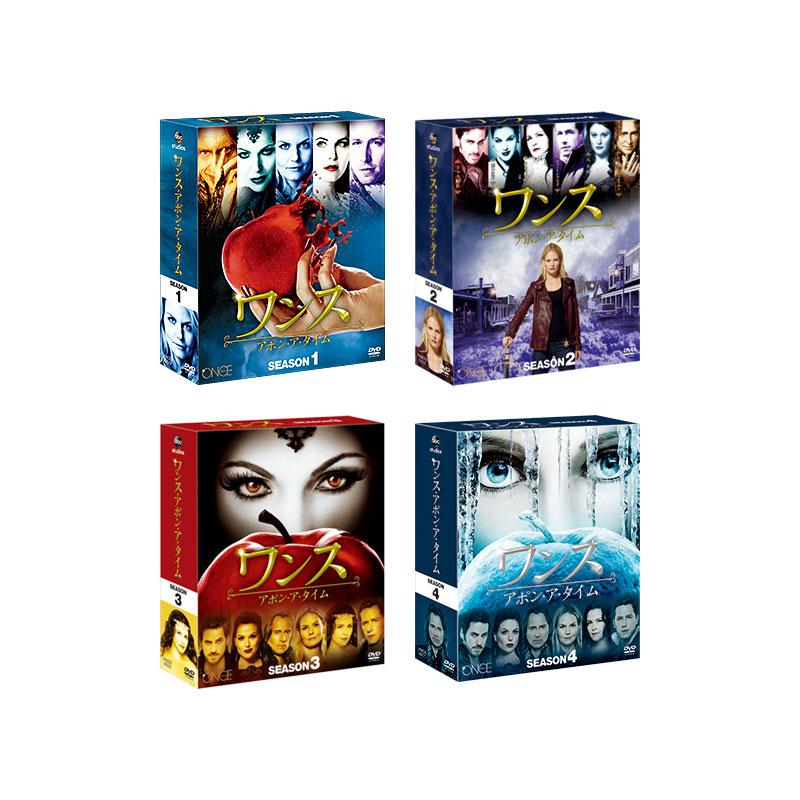 【送料無料】 ワンス・アポン・ア・タイム シーズン1-4 コンパクト BOX セット