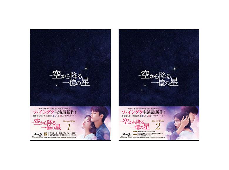 【送料無料】 空から降る一億の星<韓国版> Blu-ray BOX 1&2 セット