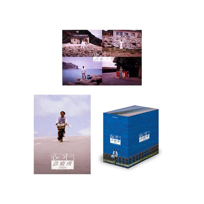 【送料無料】 Dr.コトー診療所 スペシャル エディション + 2004 + 2006 DVD 全巻セット