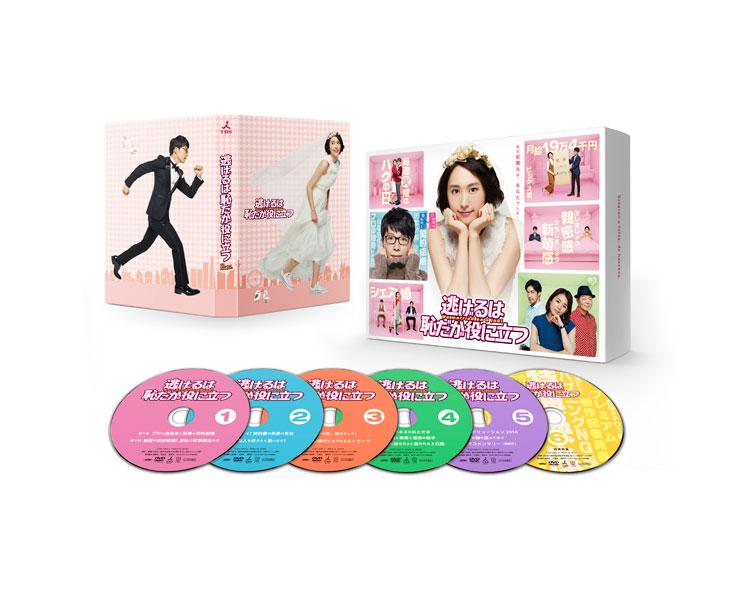 【送料無料】 新垣結衣 逃げるは恥だが役に立つ DVD-BOX