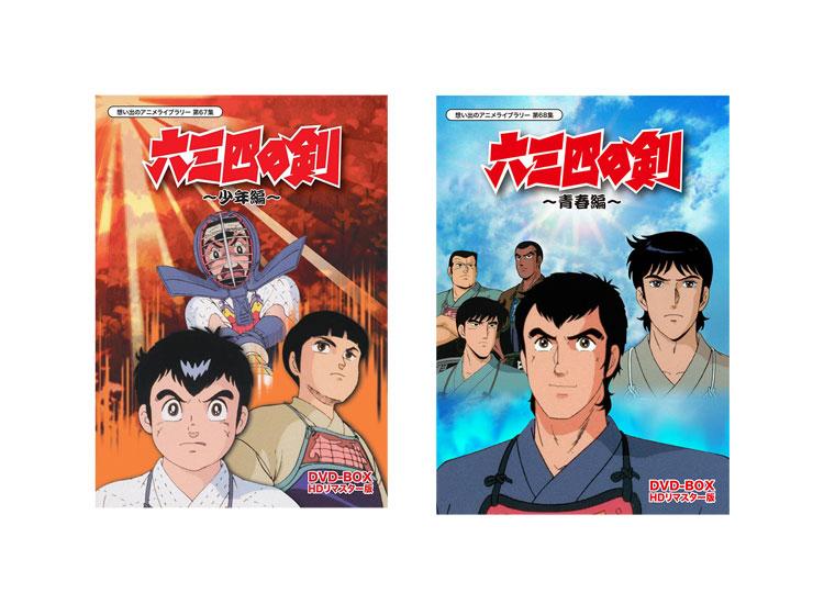 【送料無料】 六三四の剣 少年編 + 青春編 DVD-BOX セット