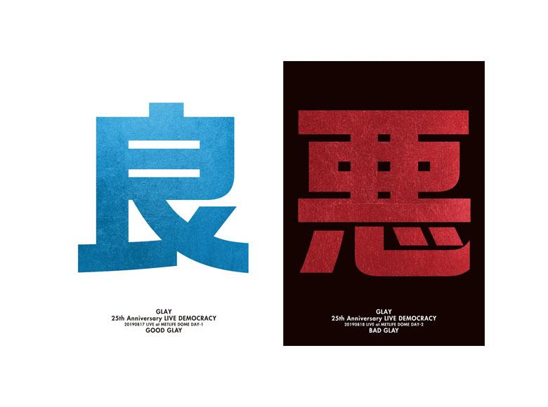 """【送料無料】 GLAY 25th Anniversary """"LIVE DEMOCRACY"""" Powered by HOTEL GLAY DAY1 """"良いGLAY"""" + DAY2 """"悪いGLAY"""" Blu-ray2タイトルセット"""