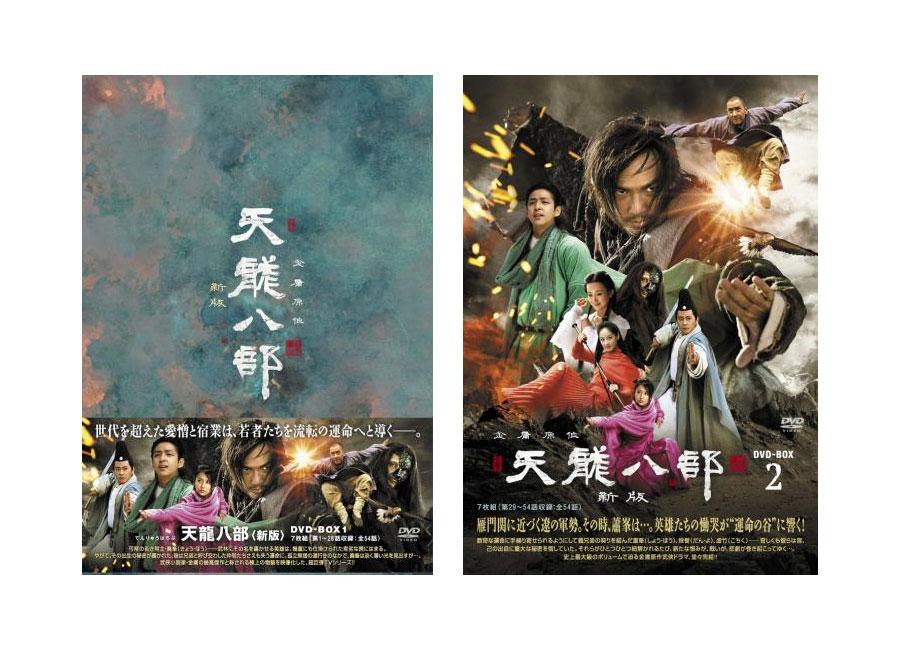【送料無料】 天龍八部〈新版〉 DVD-BOX1&2 セット