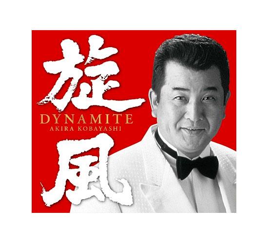【送料無料】 小林旭 / 旋風(ダイナマイト) CD4枚+DVD1枚