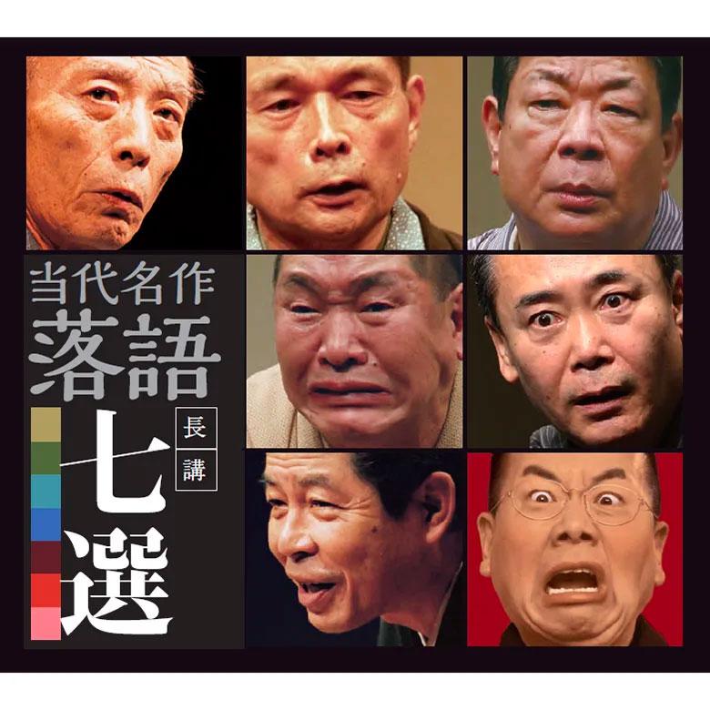 【送料無料】 ~平成の名演集~ 当代名作落語長講七選 CD7枚組+特典CD1枚(8枚組)