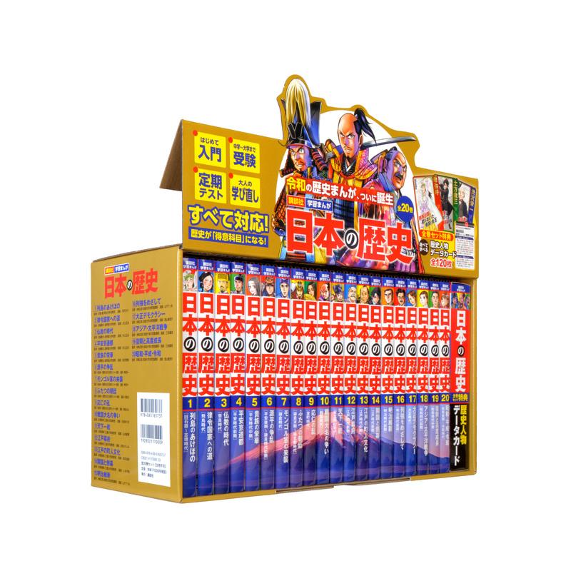 【送料無料】 講談社 学習まんが 日本の歴史(全20巻セット) + 特典:歴史人物データカード120枚