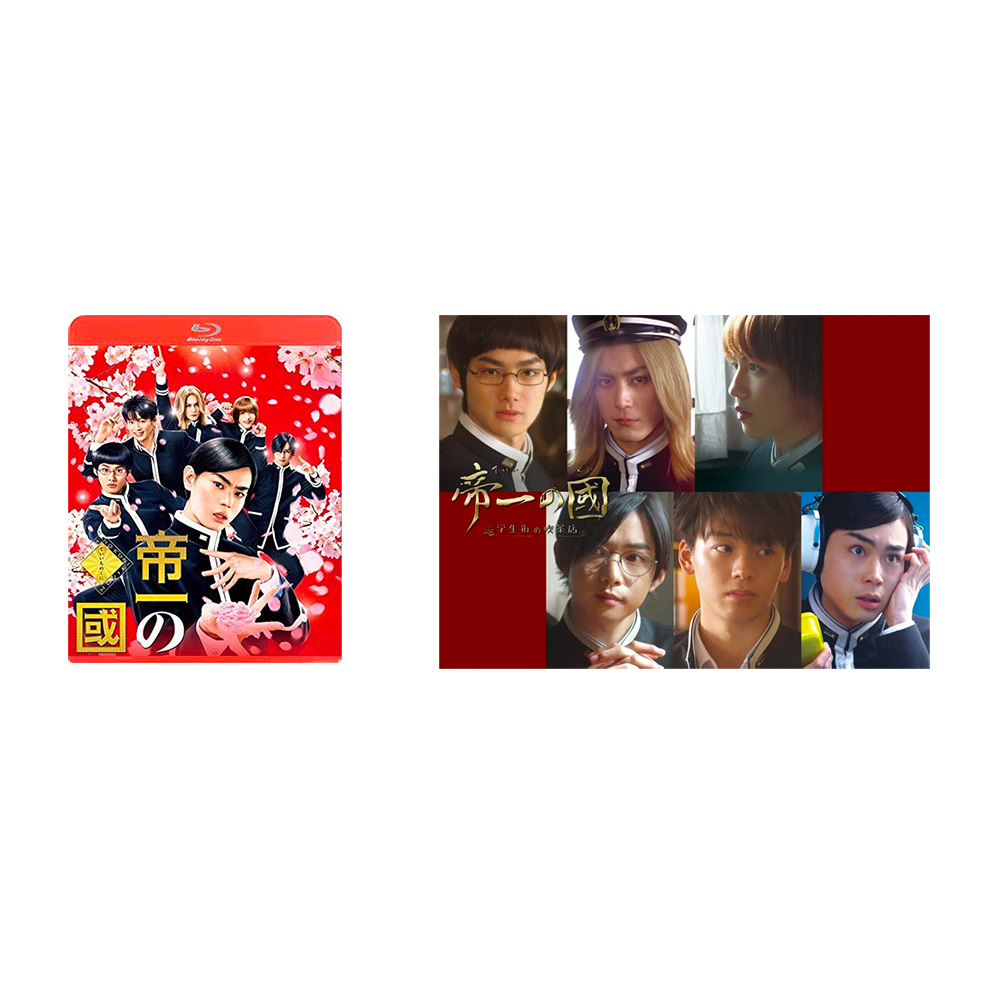 送料無料 選択 菅田将暉 帝一の國 海外 + 通常版Blu-ray ~学生街の喫茶店~ セット