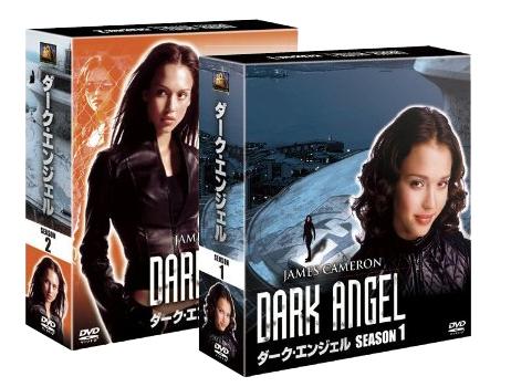 【送料無料】 ジェームズ・キャメロン製作・ジェシカ・アルバ主演 ダーク・エンジェル(Dark Angel) シーズン1~2 <SEASONSコンパクト・ボックス>DVD全巻セット