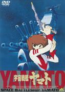 【送料無料】 劇場版 宇宙戦艦ヤマト DVD全5巻セット