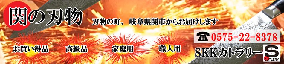 SKKカトラリー:刃物の町、関市からお客さまのもとへ様々な包丁をお届けします。