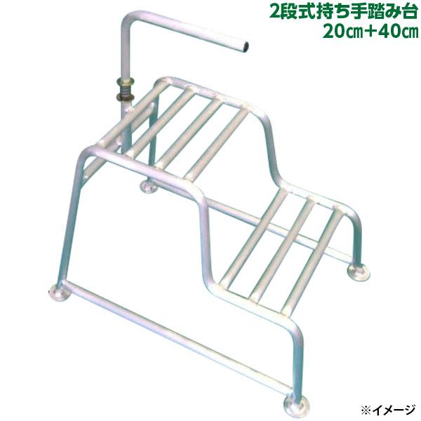 【直送】【代引・日時指定不可】ミツル アルミ製 2段式持ち手踏み台 20cm+40cm 日本製 6720029【沖縄・離島配送不可】