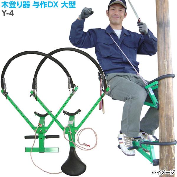 【直送】【代引・日時指定不可】和コーポレーション 木登り器 与作DX 大型 Y-4【沖縄・離島配送不可】