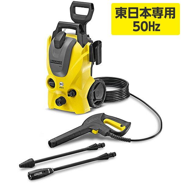 ケルヒャー KARCHER 高圧洗浄機 K3サイレント 1.601-446.0 東日本専用:50Hz