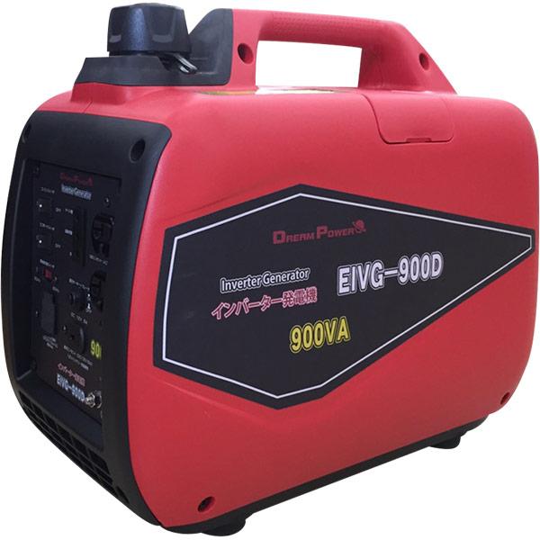 イザという時の備えに! ナカトミ ドリームパワー インバーター発電機 EIVG-900D 3年保証