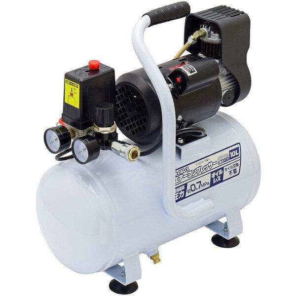 【即日出荷】高儀 EARTH MAN 静音タイプ オイルレスエアコンプレッサー ACP-10A
