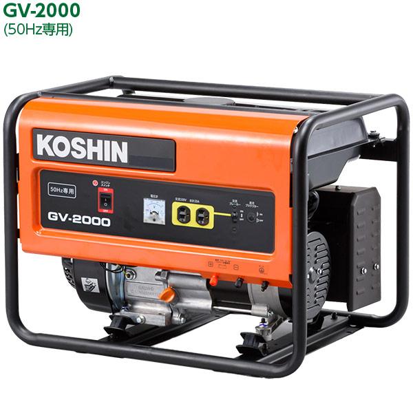 工進 KOSHIN オープン型スタンダード発電機 GV-2000