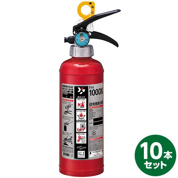 【直送】【代引・日時指定不可】ヤマトプロテック 蓄圧式消火器 FM-1000X 10本セット【沖縄・離島配送不可】