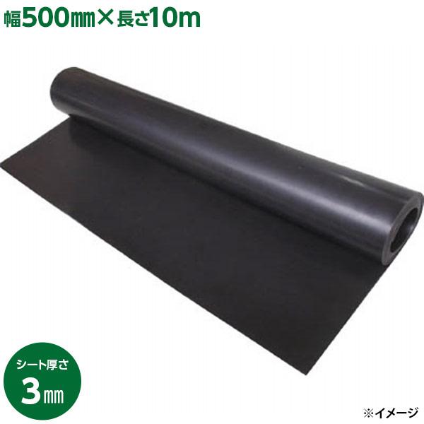 和気産業 WAKI ゴムシート長巻 ロール 3.0×500×10m