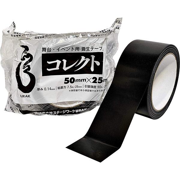 即日出荷 ステージワークURAK 舞台 イベント用 数量限定アウトレット最安価格 養生テープ コレクト B952402 大注目 1巻 50mm幅×25m 黒