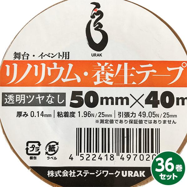 【即日出荷】ステージワークURAK 舞台・イベント用 リノリウム・養生テープ 50mm幅×40m 1箱 36巻