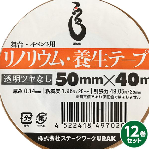 【即日出荷】ステージワークURAK 舞台・イベント用 リノリウム・養生テープ 50mm幅×40m 12巻